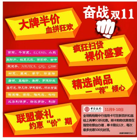 线下双十一也疯狂:芜湖新百半价风暴来袭_新浪