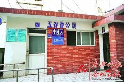 五谷香厕所