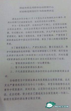 孙杨暂被取消参赛及集训资格正式被国家队开除