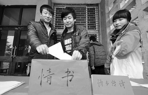 """大学生""""爱情快递公司""""免费送情书"""