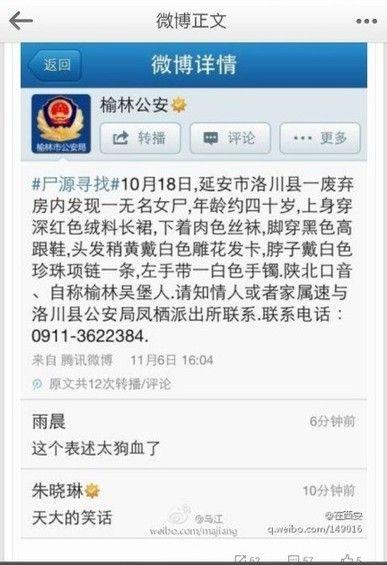 """陕西榆林警方就""""女尸说话""""微博致歉:工作失误"""