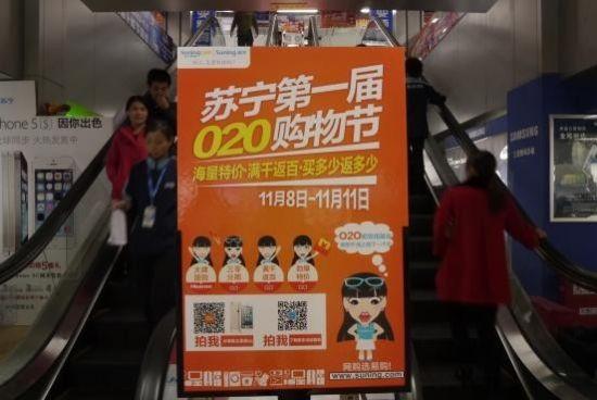 (苏宁打出线上线下一个价的策略吸引顾客选择实体店)