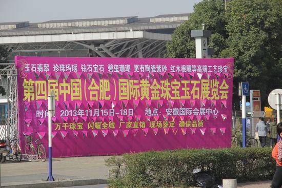 第四届中国(合肥)国际黄金珠宝玉石展览会