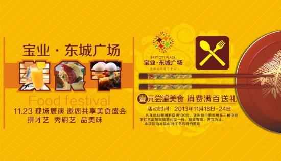 宝业·东城广场美食节开幕 1元吃遍美食