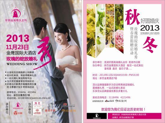 """好圆婚庆之""""玫瑰的绽放""""婚礼秀即将精彩上演"""