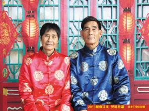 王正和(夫)   1944年出生   梁敏珠(妻)   1945年出生   结婚53年   有2子1女