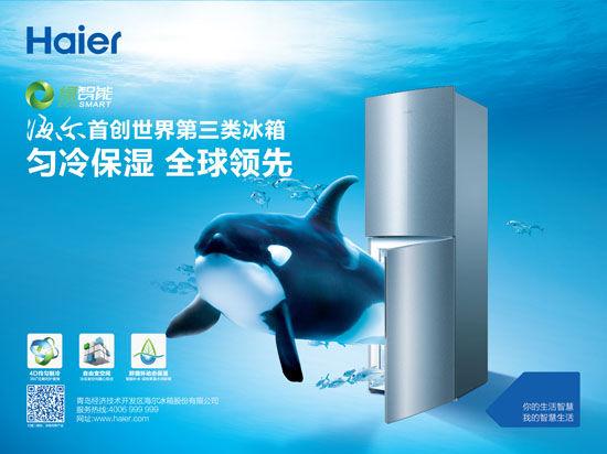 海尔首创世界第三类冰箱 开创匀冷新时代