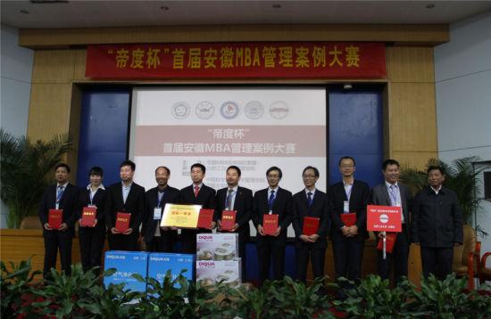 """""""帝度杯""""首届安徽MBA管理案例大赛,来自合工大的众智队获得冠军"""