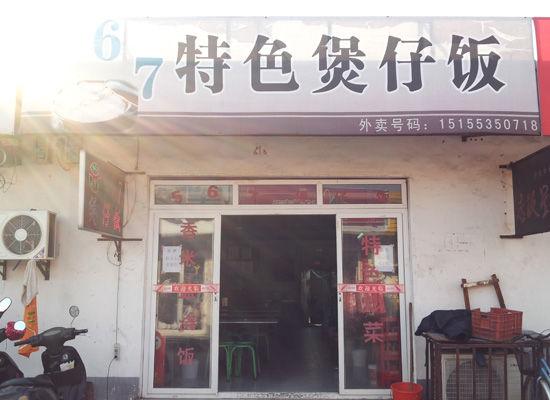 567煲仔饭