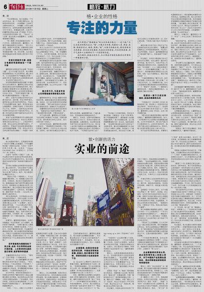 """《中国青年报》""""核心科技""""是如何炼成的"""
