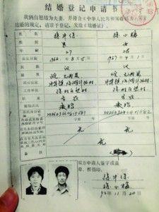 徐牛保与第一个老婆申请结婚时的照片