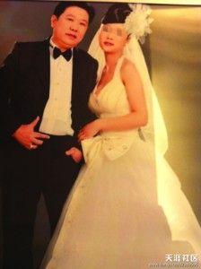 徐牛保与第二个老婆的结婚照