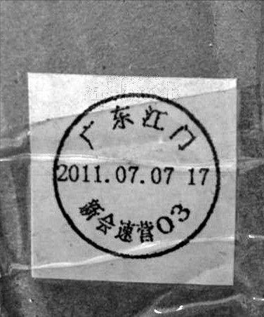 包裹上的邮戳