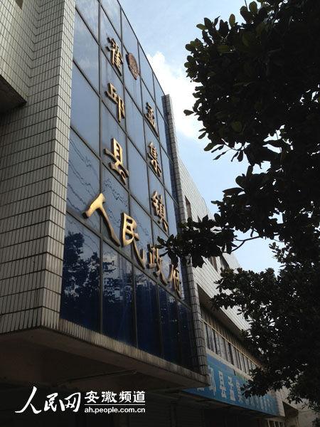 事发地:霍邱县孟集镇政府楼