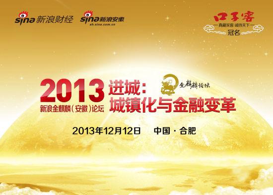 2013新浪金麒麟(安徽)论坛12月12日在合肥举行