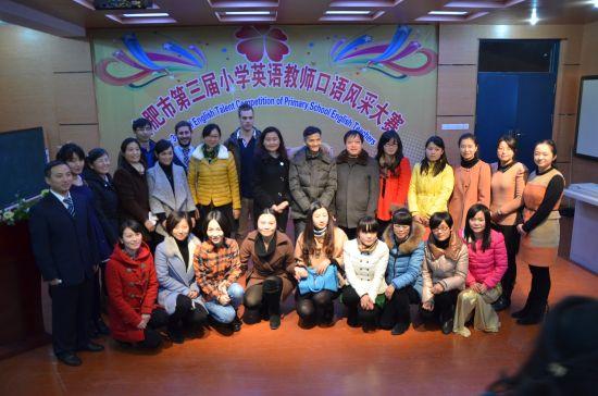 合肥市第三届小学<a href=http://www.whlidayuan.com/yingyupeixunjigou/440.html target=_blank class=infotextkey>英语教师口语</a>风采大赛圆满举