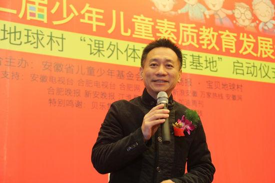 合肥延然文化投资管理有限公司徐德生先生致辞