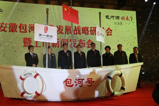 安徽包河酒业发展战略研讨会暨上市新闻发布会成功召开