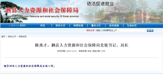 泗县人力资源和社会保障局官方网站截图