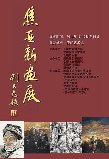 焦亚新迎春个展将在亚明艺术馆开幕