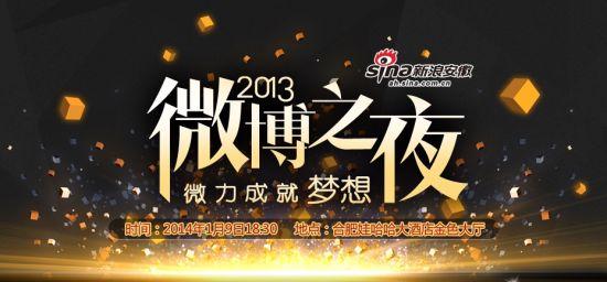 2013新浪安徽微博之夜