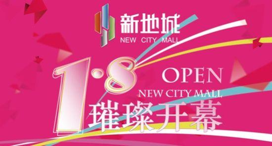 新地城开黄梅香1月8日新地城即将璀璨开幕