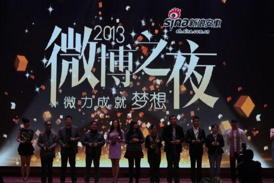 2013新浪安徽微博之夜安徽年度影响力名人微博