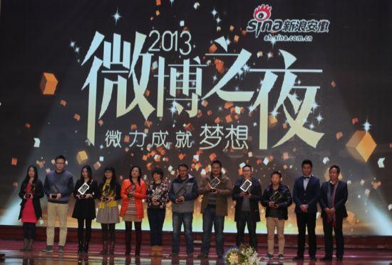 2013新浪安徽微博之夜安徽年度影响力媒体微博