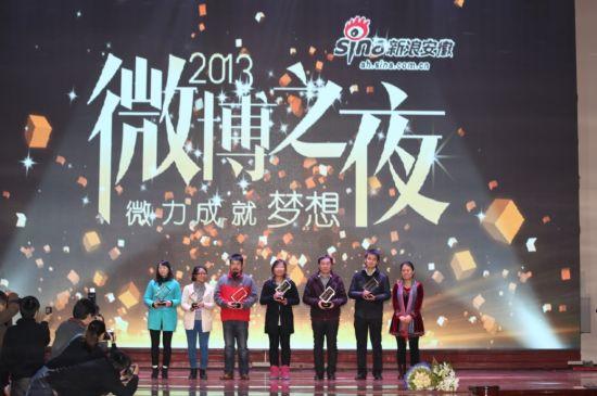 2013安徽年度微博影响力公益个人与项目