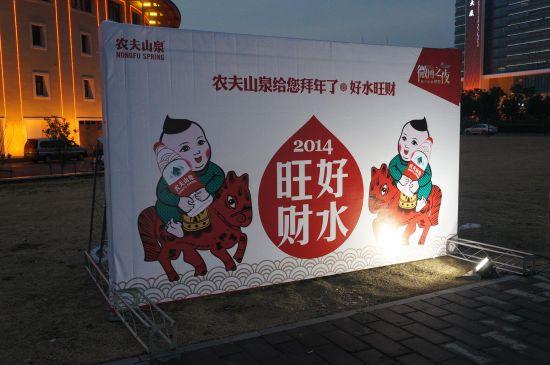 2013新浪安徽微博之夜 农夫山泉唯一指定饮用水