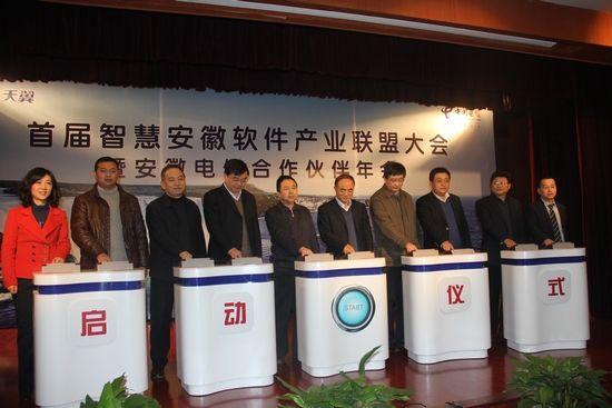 首届智慧安徽软件产业联盟大会启动仪式