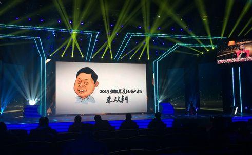束从轩荣获2013安徽年度经济人物 图为其卡通形象