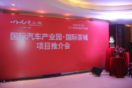 合肥华南城国际汽车产业园、国际茶城恢弘启动