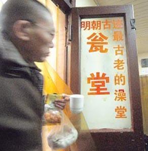 中国最古老澡堂在南京关门