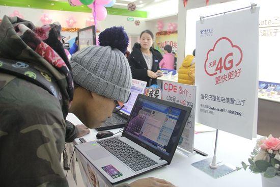 电信客户正在体验4G极速网络
