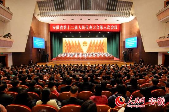 安徽省十二届人民代表大会第三次会议闭幕