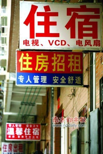 """东莞石碣工业区附近,街上钟点房林立,许多工厂情侣通常临时租住解决""""问题"""""""