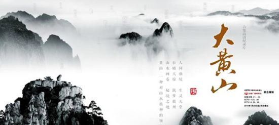 纪录片《大黄山》实物档案入藏黄山风景区档案馆
