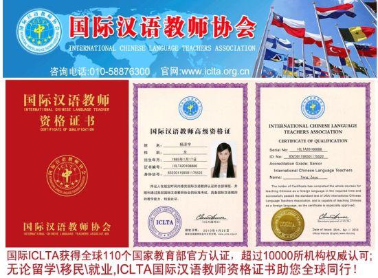 美国汉语教师紧缺ICLTA国际汉语教师资格证考