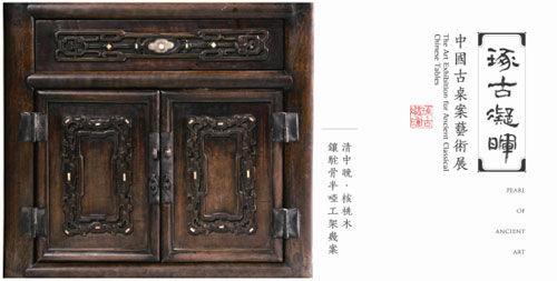 """""""琢古凝晖—中国古桌案艺术展""""在石家庄市博物馆举行"""