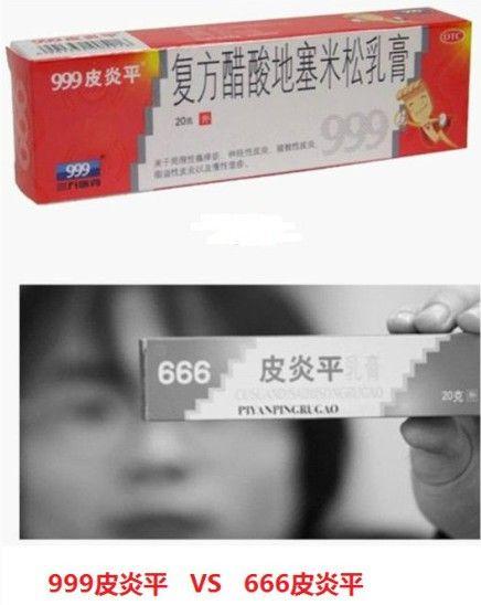 999皮炎平VS666皮炎平