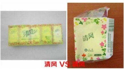 清风纸巾VS请凤纸巾