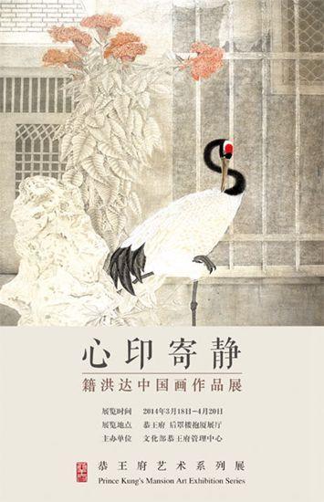 心印寄静——籍洪达中国画作品展