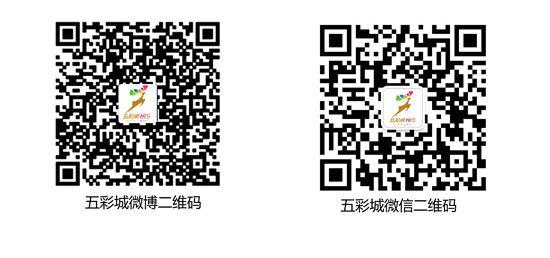 五彩城微博和微信二维码