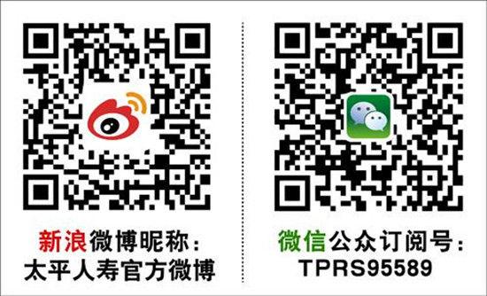 太平人寿官方微博和微信订阅号
