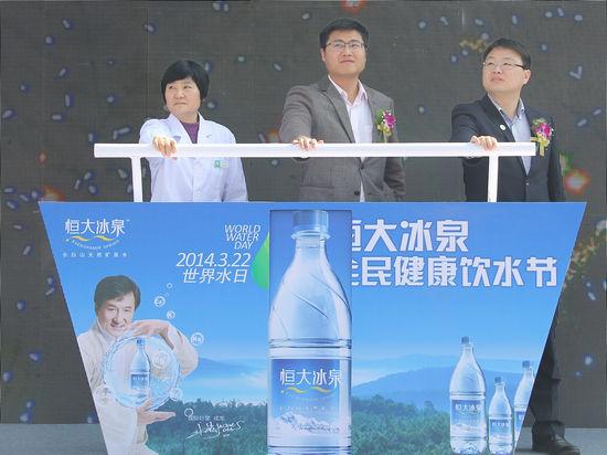 恒大冰泉全民健康饮水节启动仪式