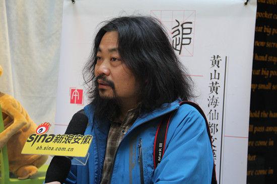 自由艺术家黄震接受采访