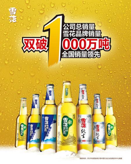 雪花啤酒九年蝉联中国销量第一