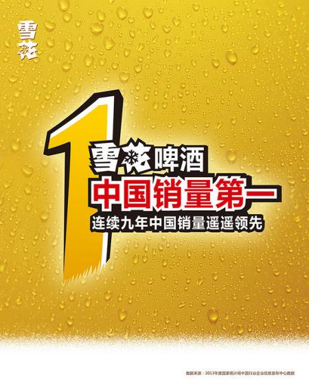"""雪花销量中国九连冠 开启啤酒业""""双千万吨""""时代"""