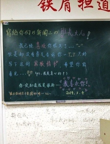 """图为安庆师范学院一女生写下的""""黑板情书"""""""